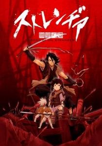 Sword_of_the_Stranger_poster